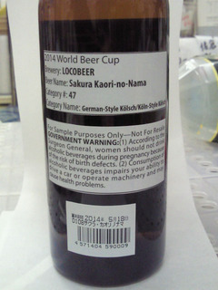 wbc2014bottle.jpg